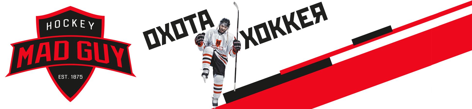 хоккей фррма